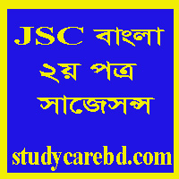 JSC Suggestion 2019 All subject